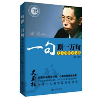 一句顶一万句:史玉柱创业心路中国十大商学院力荐读本