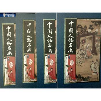 藏书阁:中国人物名画(套装共4册) 精装