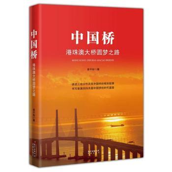 """中国桥-港珠澳大桥圆梦之路 2018年度""""中国好书"""" 记述三地合作共筑中国桥的精彩故事"""