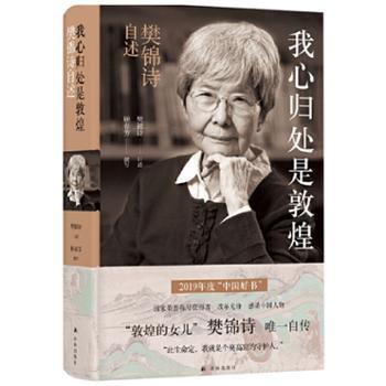 我心归处是敦煌:樊锦诗自述(2019中国好书!2019感动中国人物!