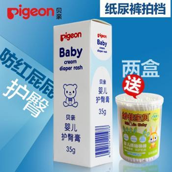 贝亲婴儿护臀膏宝宝护臀霜35g新生儿预防红屁股IA149