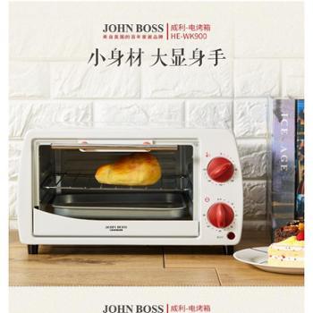 JOHN BOSS 威利电烤箱