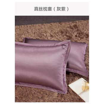 太湖雪100桑蚕丝 真丝枕套 丝绸蚕丝枕套 一对装 灰紫
