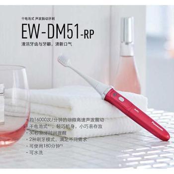 松下EW-DM51电动牙刷
