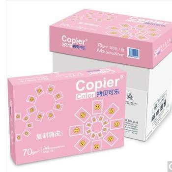 亚太森博(Asiasymbol) 拷贝可乐 A4 70g 复印纸/打印纸5包一箱