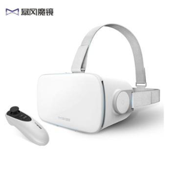 暴风魔镜 S1 虚拟现实智能VR眼镜3D头盔 安卓版