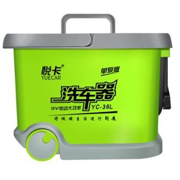 悦卡(YUECAR)电动高压洗车机洗车器洗车水枪 36L单泵 12V车载拉杆滚轮款 汽车用品