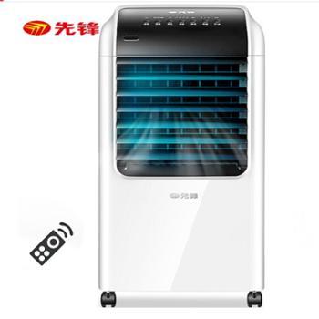 先锋(Singfun)遥控空调扇 冷风扇 冷风机 电风扇DKT-L1横出风 水空调 移动小空调 冷气扇 冷气机