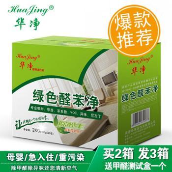 【河北购实惠】华净活性炭包 活性炭包 装修竹炭除甲醛 新房除味碳包 家用去甲醛