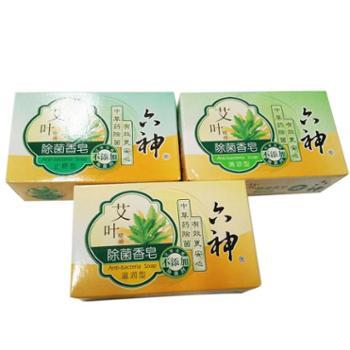 【全国包邮】六神艾叶除菌香皂组合装125g*3洗手洗内衣沐浴皂