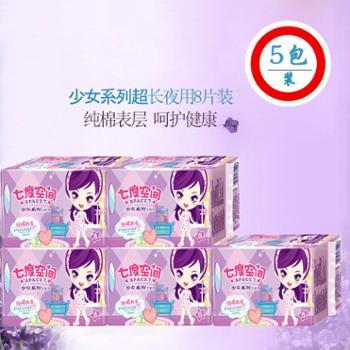 【全国包邮】七度空间少女系列卫生巾包邮加长夜用338mm*8片5包组合装