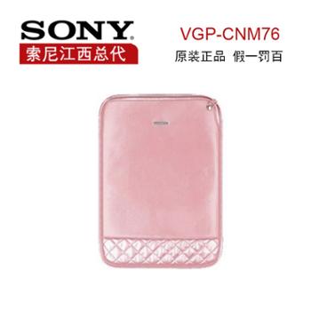 Sony/索尼 VGP-CNM76 笔记本 便携包 内胆包 原装 假一罚百 包邮