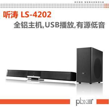 pbx听涛LS4202平板电视音响家庭影院全铝主机外壳有源有线低音炮音箱