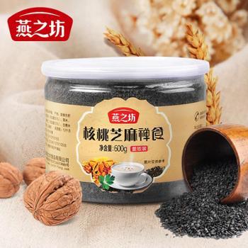 燕之坊核桃芝麻禅食600g黑芝麻核桃粉熟粉现磨干吃代餐