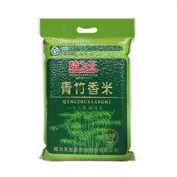 精为天青竹香米健康主食米饭5kg