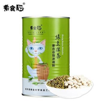 素食猫绿豆抹茶复合代餐粉600g
