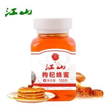 江山 成熟蜂蜜 枸杞蜂蜜 700g
