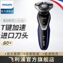 飞利浦 电动剃须刀 三刀头 充电式男士胡须刀 刮胡刀 可水洗 S5351