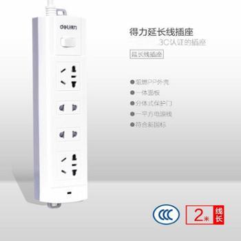 得力3991接线板 电源插座 1.8m 三孔插排接线板 安全插板