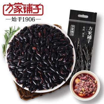【方家铺子-有机黑米】东北 有机杂粮 黑米 有机黑米500g/袋