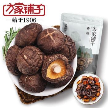 【方家铺子-香菇】 福建特产 莆田香菇 冬菇 干货食用菌 肉厚味香360g