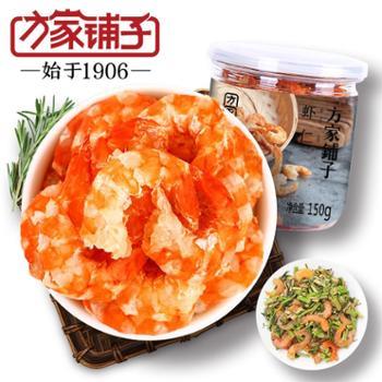 方家铺子 即食干虾仁 干货大海米 开洋虾干 当季新货 150g 瓶装