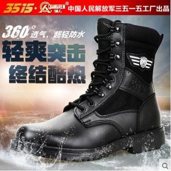 强人正品3515军靴男特种兵夏季作战靴工装户外靴真皮透气军勾靴子