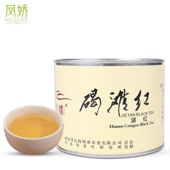 湘西特产凤娇茶叶湖红茶 80g厅装