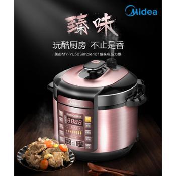 美的MY-YL50Simple101电压力锅家用智能5L双胆高压饭煲4-6人