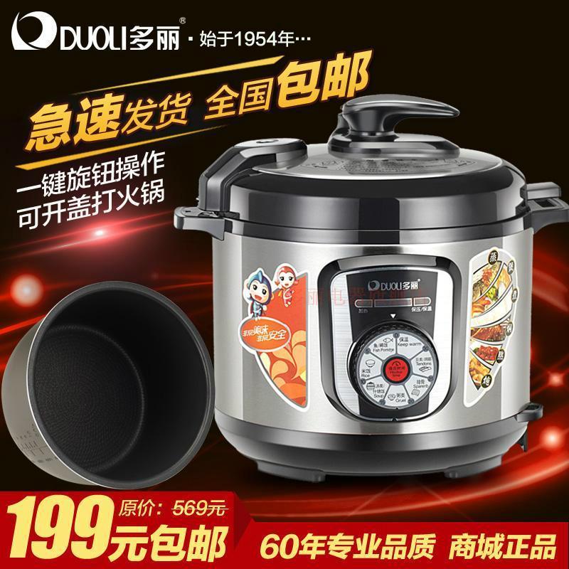 多丽ybw50-90(5c1)电压力锅机械式5l/升大容量高压锅煲正品特价