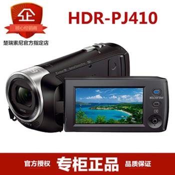 Sony/索尼HDR-PJ410数码摄像机pj410高清DV投影功能光学防抖26mm蔡司镜头一键分享支持WIFI速连NFC行车记录仪