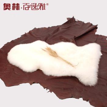 奥林百逸雅椅垫皮毛一体羊毛沙发垫羊毛地毯客厅卧室百搭1p精品皮形