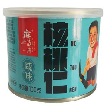 麻田顺康 家庭装 休闲零食甜坚果炒货100g罐装 咸 味 核桃仁