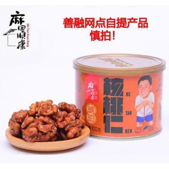 麻田顺康 家庭装 休闲零食甜坚果炒货100g/罐 蜂蜜核桃仁
