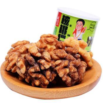 麻田顺康 山西左权特产休闲零食坚果炒货椒盐核桃仁罐装 100g