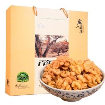 麻田顺康 经典百年老树有机核桃仁 浅黄色礼盒 2*375g