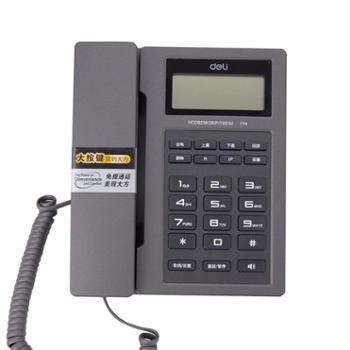 得力(Deli)774电话机