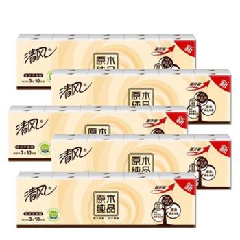 清风原木纯品50包3层压花手帕纸B66AA