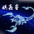 福州祺鑫睿贸易有限公司