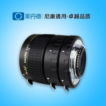 STD尼康转接环通用自动对焦转接环组近拍圈微距近射圈近摄筒AF用