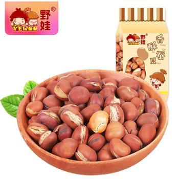 野娃新货零食坚果炒货特产小吃豆类食品原味香酥蚕豆120g独立包