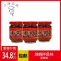 湖南特产 小徐瓜瓜系列-180g辣酱鱼3瓶装