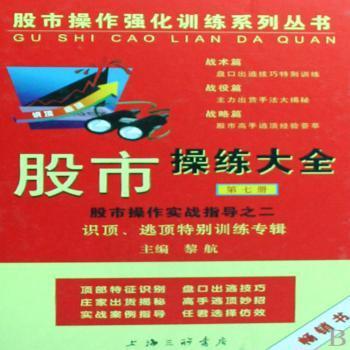 股市操练大全(7)(精)/股市操作强化训练系列丛书