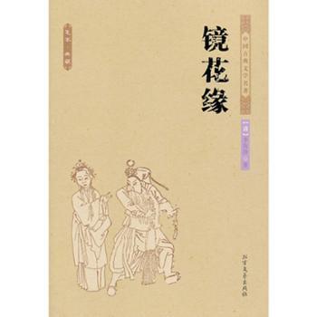 中国古典文学名著--镜花缘