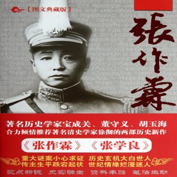 张作霖(图文典藏版)