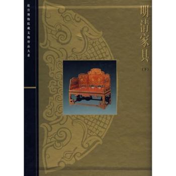明清家具(下)—故宫博物院藏文物珍品大系