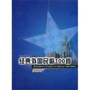 经典外国民歌100首