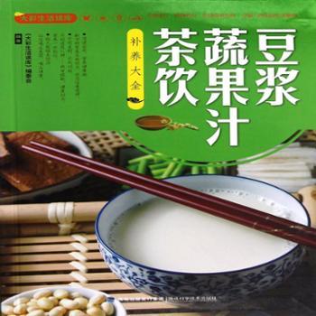 豆浆蔬果汁茶饮补养大全