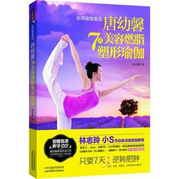 唐幼馨7天美容燃脂塑形瑜伽(附超高清DVD)