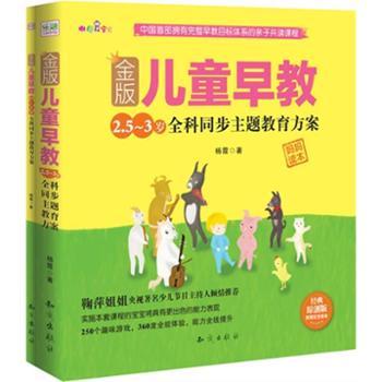 金版儿童早教:2.5~3岁全科同步主题教育方案
